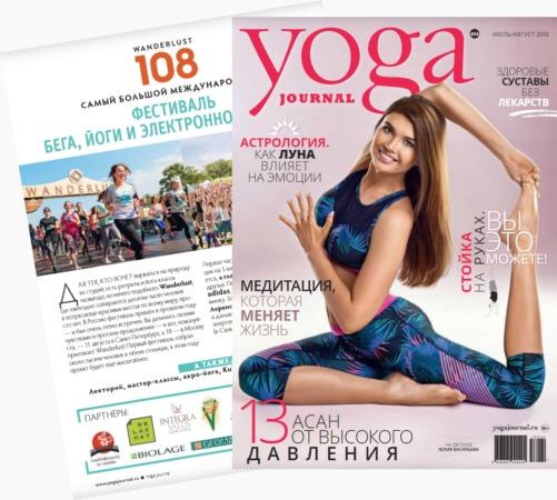 Yoga Journal - Бренд Dr.OHHIRA участвует в Wandelust 108