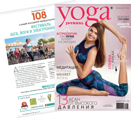 Yoga Journal - Бренд Dr.OHHIRA участвует в Wandelust 108
