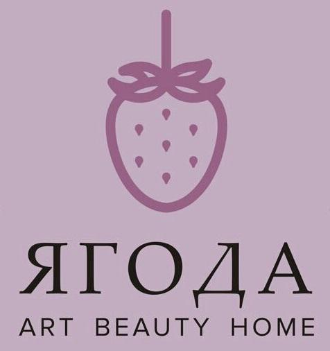ЯГОДА - Аrt Beauty Home